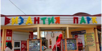 «Византия Парк» - центр развлечений и аттракционов в Витязево, описание, фотографии, адрес, как проехать, отзывы посетителей.
